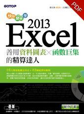 快快樂樂學Excel 2013--善用資料圖表、函數巨集的精算達人(電子書)