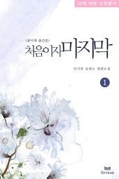 [세트]처음이자 마지막 (종이책 출간본)(전2권,완)