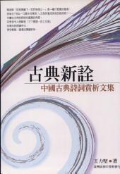 古典新詮: 中國古典詩詞賞析文集