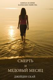 Смерть И Медовый Месяц (Книга#1 В Серии Карибские Убийства)