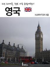 2년 20개국, 정보 가득유럽여행기 –영국편