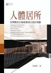 人體居所: 空間概念於服裝展演之設計規劃