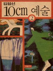 10Cm 예술 2