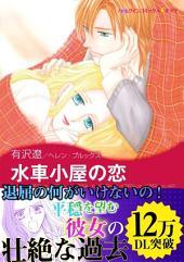水車小屋の恋: ハーレクインコミックス