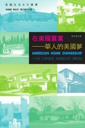 在美國置業--華人的美國夢