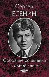 Есенин С. Собрание сочинений в одной книге