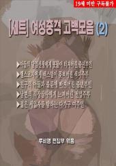 [세트] 여성충격 고백모음(2) (전5화) (19금 관능소설)