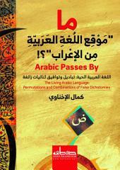 ما موقع اللغة العربية من الإعراب؟