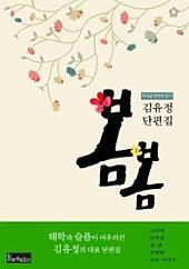 봄·봄 - 김유정 단편집(우리글 천천히 읽기 1)