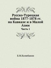 Русско-Турецкая война 1877-1878 гг. на Кавказе и в Малой Азии: Часть 1