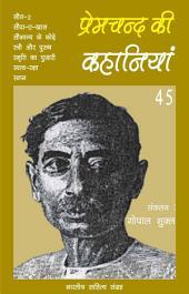 प्रेमचन्द की कहानियाँ - 45 (Hindi Sahitya): Premchand Ki Kahaniya - 45 (Hindi Stories)