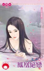 鳳凰絕戀~王道之雲破篇: 禾馬文化紅櫻桃系列845