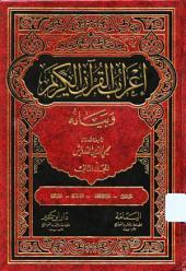 إعراب القرآن الكريم وبيانه ـ مج 2- ج 5 إلى ج 8، من الآية 24 من سورة النساء إلى الآية 87 من سورة الأعراف