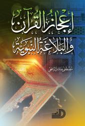 اعجاز القرآن والبلاغة النبوية
