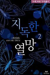 지독한 열망(개정판) 2/2