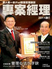 專案經理第01期(2011秋‧創刊): 管理心法七字訣