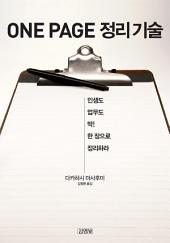 ONE PAGE 정리 기술