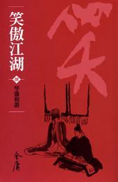 琴簫和諧: 笑傲江湖8 (遠流版金庸作品集62)