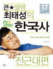 큰별쌤 최태성의 한눈에 사로잡는 한국사 ? 전근대편: 1권