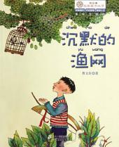 """""""向日葵""""名家童书大赏 · 沉默的渔网"""