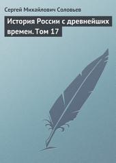 История России с древнейших времен: Том 17