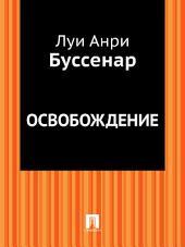 Освобождение (в переводе Е.Н.Киселева)