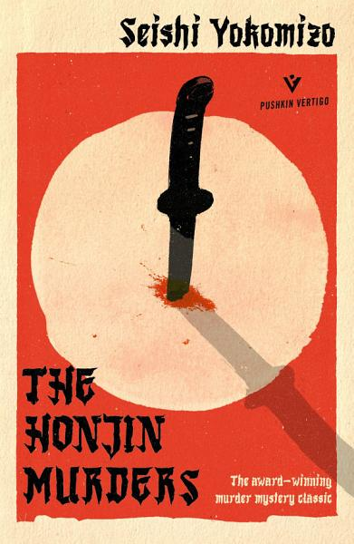 Download The Honjin Murders Book
