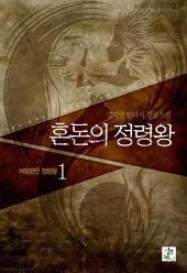 [무료] 혼돈의 정령왕 1: 버림받은 정령왕