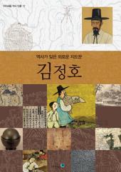 김정호 : 역사가 잊은 외로운 지도꾼: 아이세움 역사 인물 17