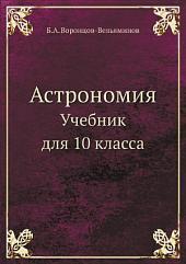 Астрономия. Учебник для 10 кл.