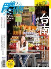 食尚玩家: 台南 鑽進小巷總有新鮮事