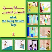 ماذا يقول المسلم الصغير (الجزء الثانى)