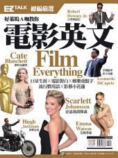 好萊塢 A 咖教你電影英文 - EZ TALK 總編嚴選特刊