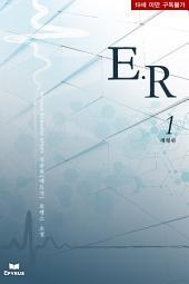 ER[개정판] 1