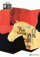 白馬酒館: The Pale Horse