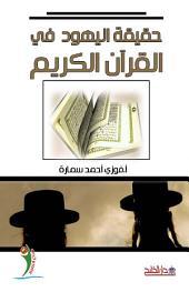 حقيقة اليهود في القرآن الكريم: The fact of the Jews in the Holy Quran
