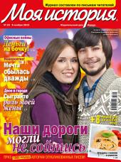 Журнал «Моя история»: Выпуски 23-2015