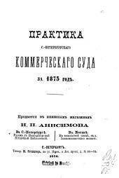Практика С.-Петербургскаго коммерческаго суда за 1873-1881: Том 3