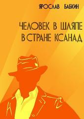 Человек в шляпе в стране Ксанад