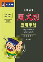 e-小学必读: 同义词 应用手册: e-A Practical Handbook Of Synonyms For Primary Levels