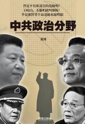 《中共政治分野》