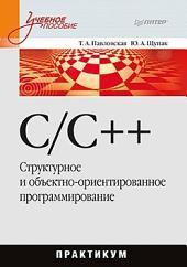 C/C++. Структурное и объектно ориентированное программирование: практикум