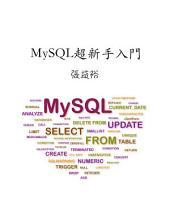 MySQL超新手入門