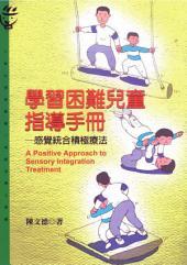 學習困難兒童指導手冊: 感覺統合積極療法