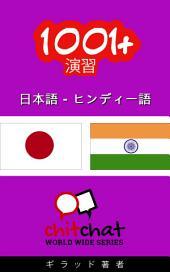 1001+演習 日本語 - ヒンディー語