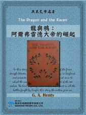 The Dragon and the Raven (龍與鴉:阿爾弗雷德大帝的崛起)