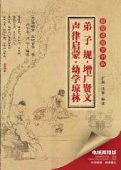 最爱读国学系列:弟子规·增广贤文声律启蒙·幼学琼林