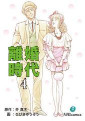 離婚時代(4)