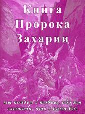 Аудиобиблия. Книга Пророка Захарии: Сорок Пятая Книга Ветхого Завета и Русской Библии с Параллельными Местами и Аудио Озвучиванием