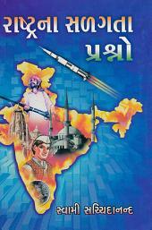 Rashtra na Salagata Prashno